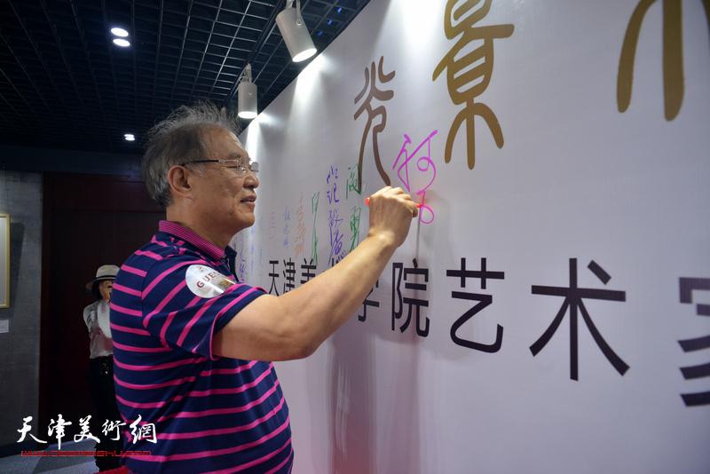 何延喆在光影彩墨艺术馆签到。