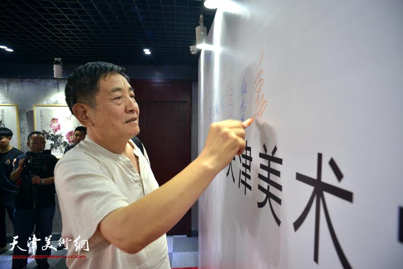 李炳训在光影彩墨艺术馆签到。