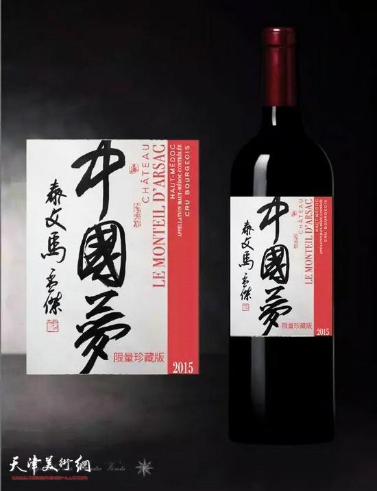 中法经典文化结合文化精品——马孟杰系列
