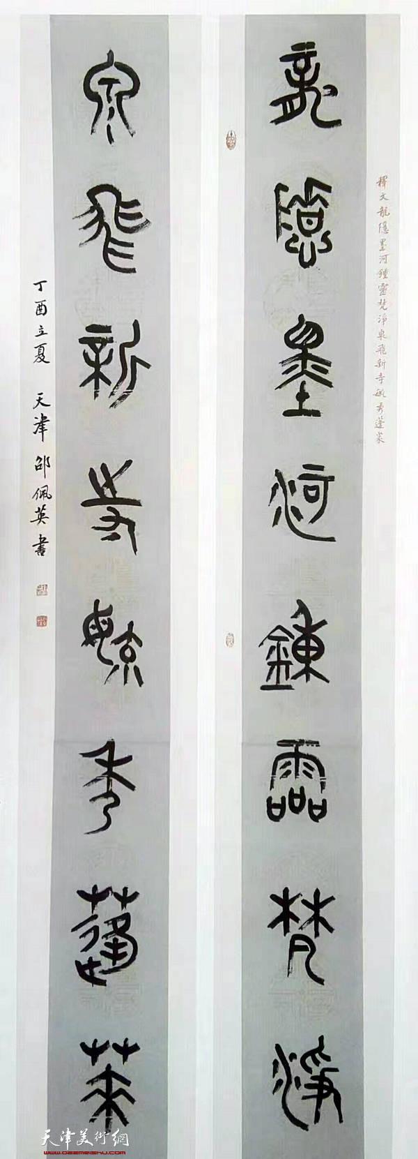 中国书法家协会篆书委员会委员、天津市书法家协会驻会副主席邵佩英参展作品。