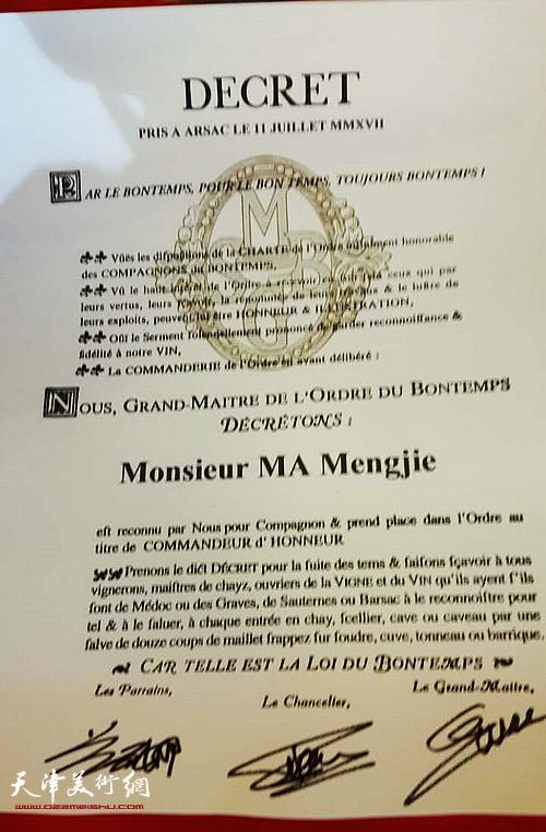 马孟杰的法国波尔多左岸名庄骑士勋章。