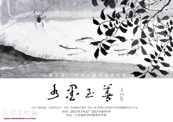 """""""水墨至善―郑伟水墨作品巡展""""展牌。"""