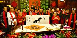 天津书画名家迎新春送福大拜年活动在巨龙画院举行