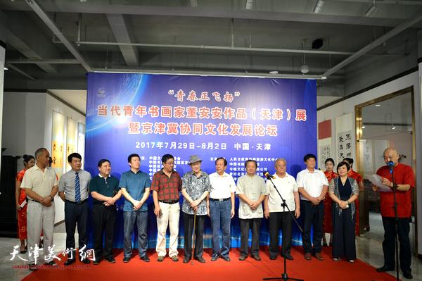 青春正飞扬-青年书画家董安安书画作品展今天(7月29日)上午在天津北图片