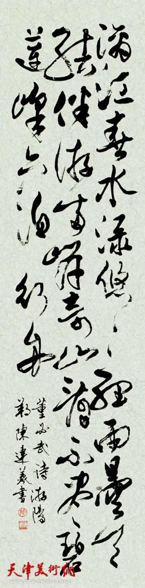 陈连羲书法作品《董必武诗》