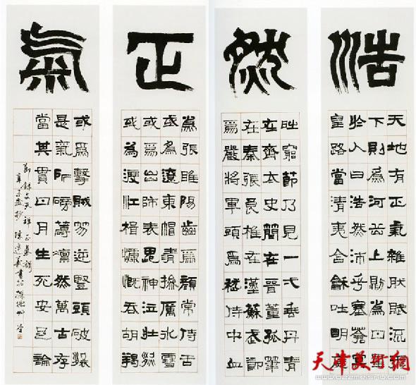 陈连羲书法作品《浩然正气》