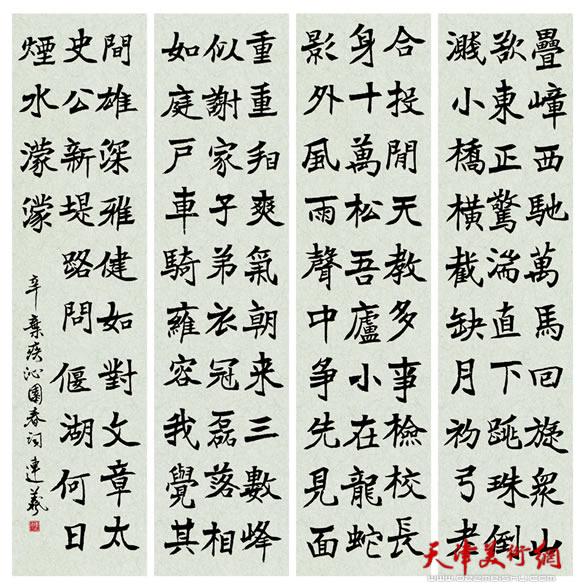 陈连羲书法作品《辛弃疾词》