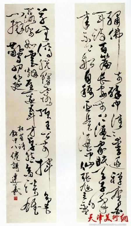 陈连羲书法作品