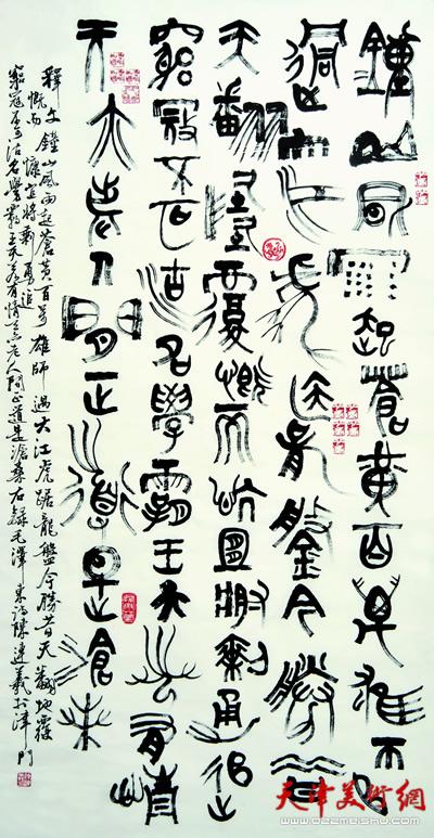 陈连羲书法作品《毛主席诗钟山风雨》