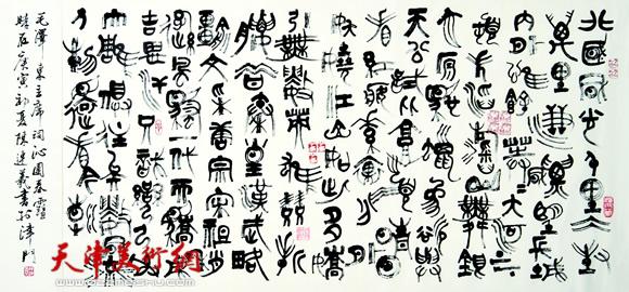 陈连羲书法作品《沁园春》
