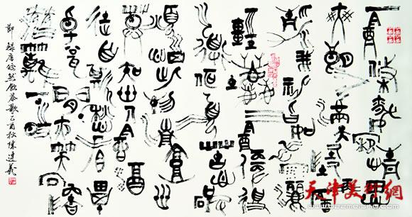 陈连羲书法作品《饮茶歌》