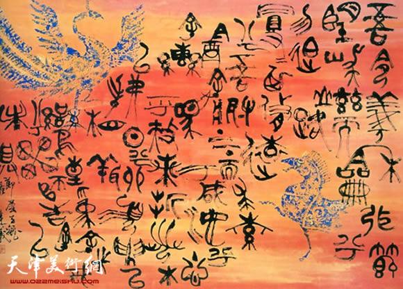 陈连羲作品《屈原·离骚》