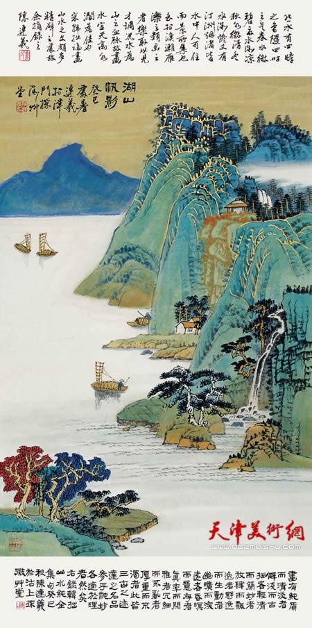 陈连羲作品《湖山帆影》