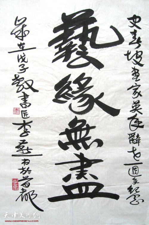 中央文史研究馆馆员、清华大学教授、李苦掸纪念馆副馆长李燕先生为史春坡题词