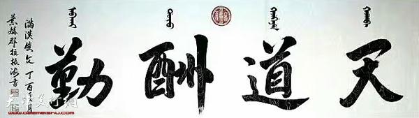 叶赫那拉振海满汉双文书法作品