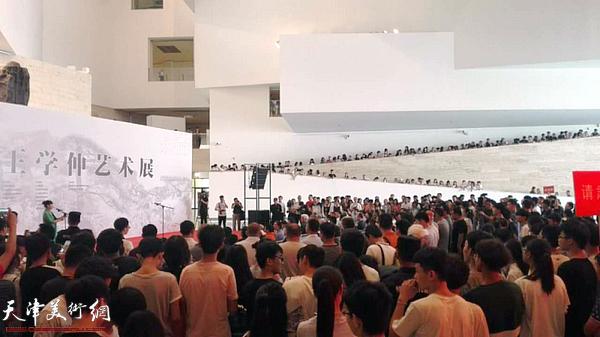 王学仲艺术展