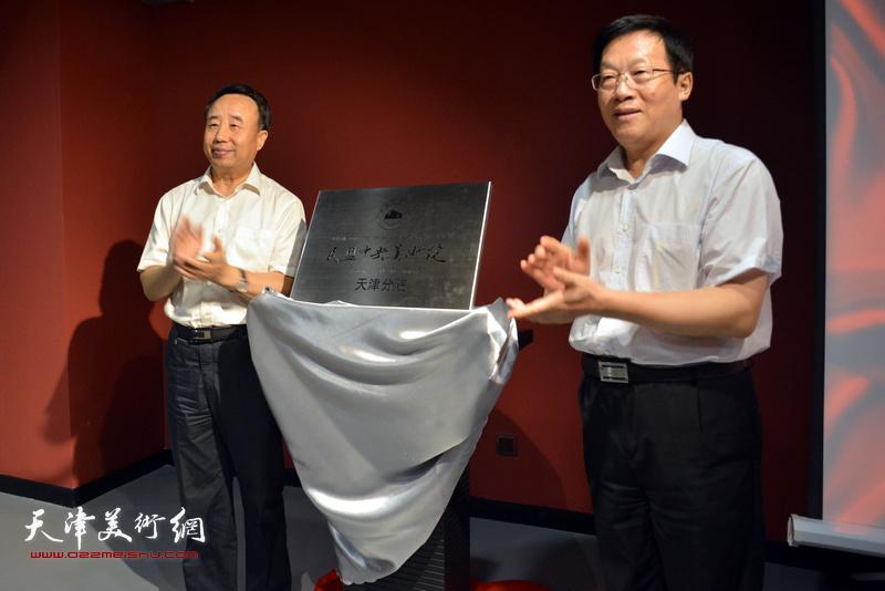 张平副主席、高玉葆主委为民盟中央美术院天津分院揭牌。