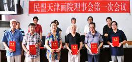 民盟天津画院召开第一次理事会 孙敬忠当选为院长