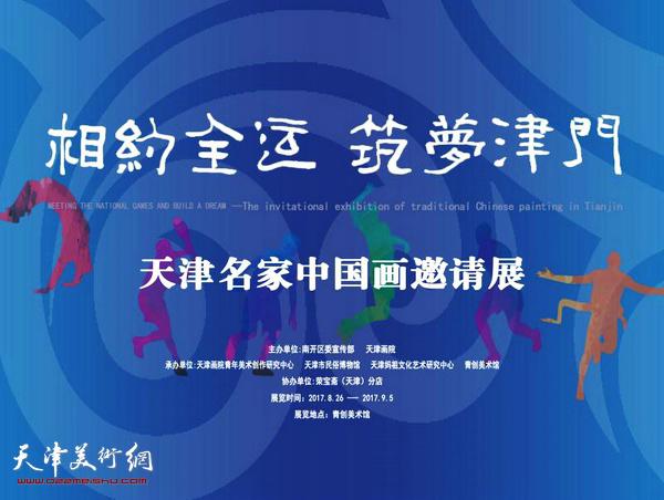 天津名家中国画邀请展即将启幕