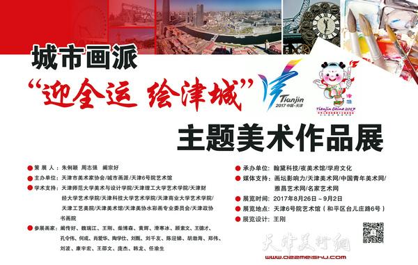 爱在天津 ( 顾素文) 全运会即将在津门胜利召开之际,我们用画笔描绘