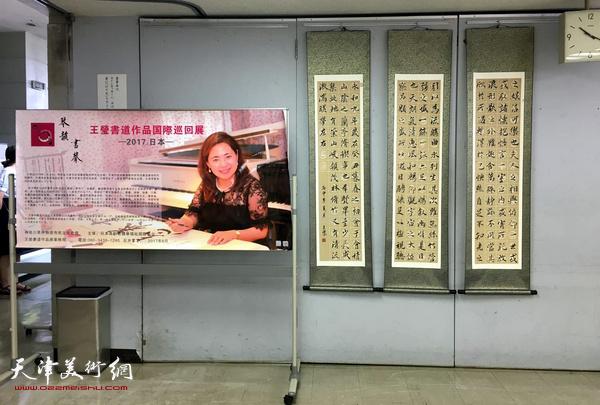 """""""王莹书法世界巡展""""日本站现场。"""