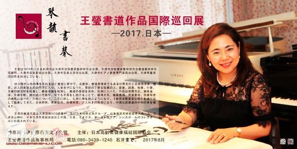 """""""王莹书法世界巡展""""日本站海报。"""