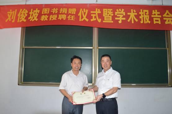 韩杏军董事长向刘俊坡先生颁发特聘教授聘书