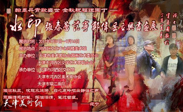 """""""水印——张春蕾、范宁、郑伟、岳立兴书画作品展"""""""