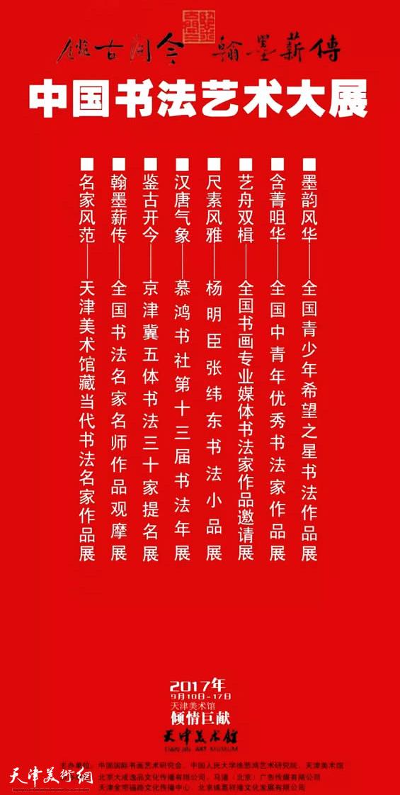 中国书法艺术系列展将于9月10日在天津美术馆举行