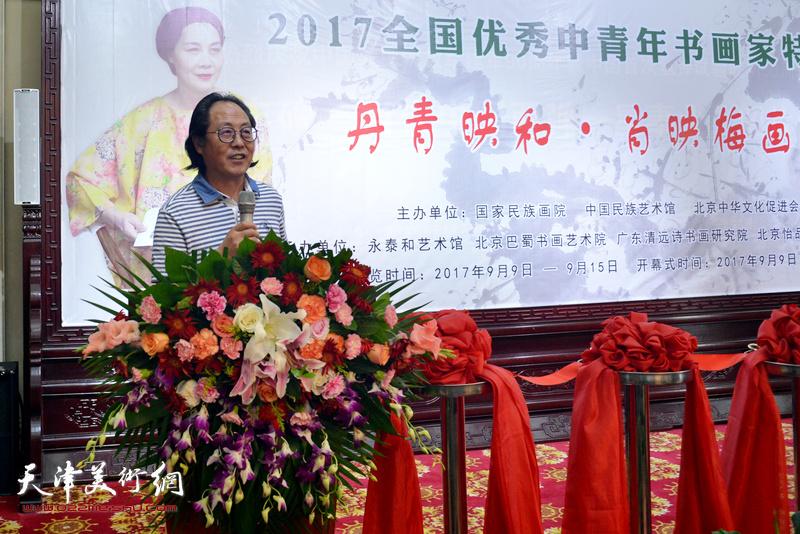 著名山水画家刘戈致辞