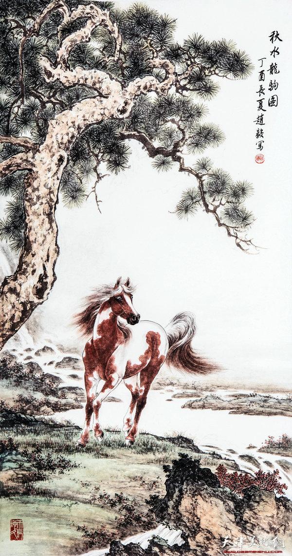 赵毅秋水龙驹图