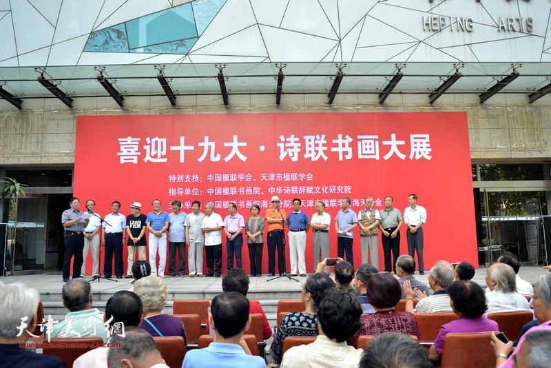 """""""喜迎十九大·诗联书画大展""""9月17日在中国楹联博物馆开幕。"""