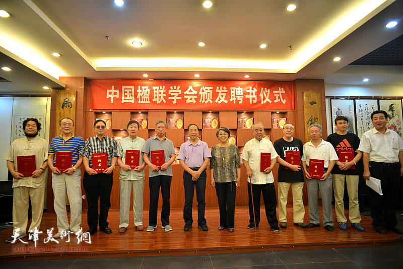 """""""中国楹联学会颁发聘书仪式""""现场。"""