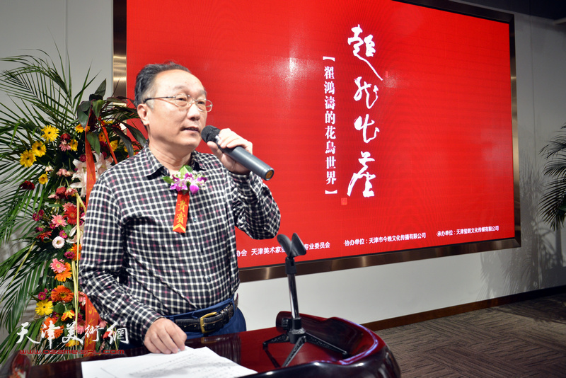 《中国书画报》社社长何东致辞