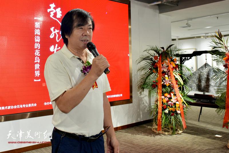 天津美术家协会副主席史振岭致辞