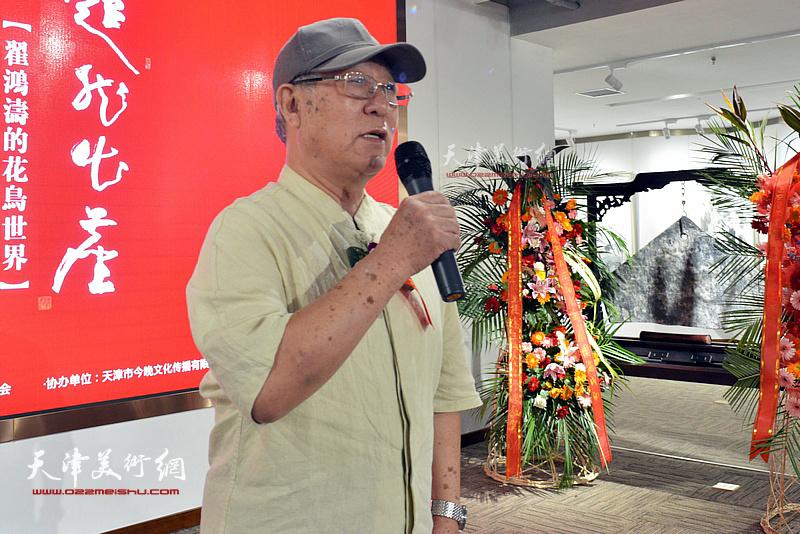 著名花鸟画家、天津美术学院教授贾宝珉致辞并宣布画展开幕。