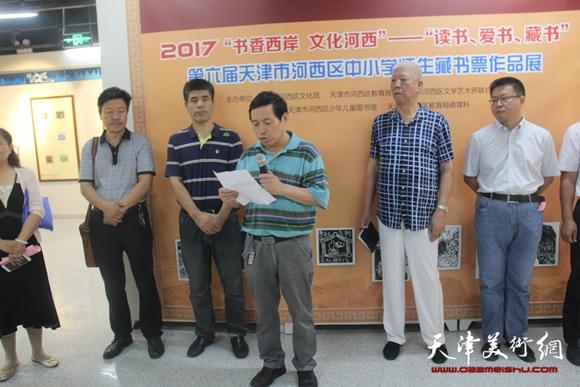 3中国美术家协会藏书票委员会常务副主席刘硕海为本次藏书票作品展致辞