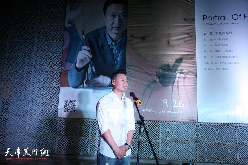 心像-李旺作品展