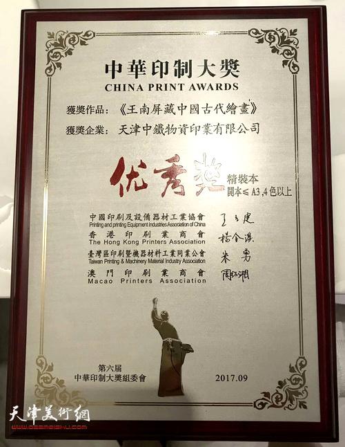 天津中铁物资印业有限公司承印的《王南屏藏中国古代绘画》荣获中华印制大奖