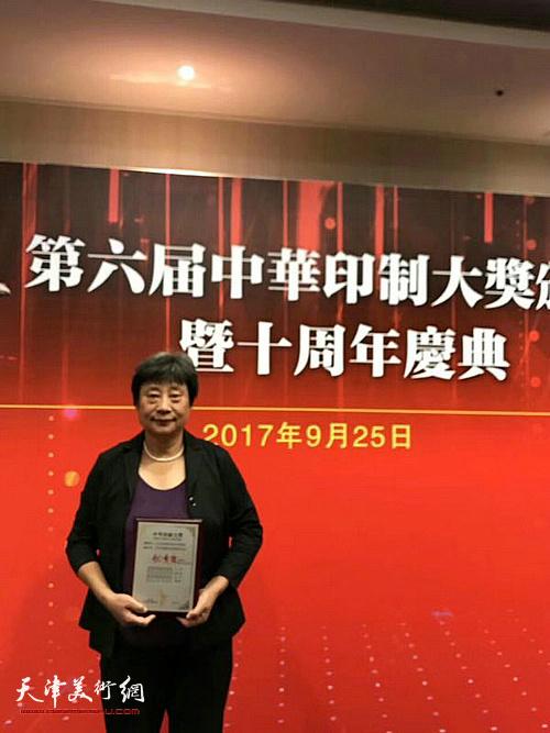 天津中铁物资印业有限公司总经理赵洪秀在颁奖现场。
