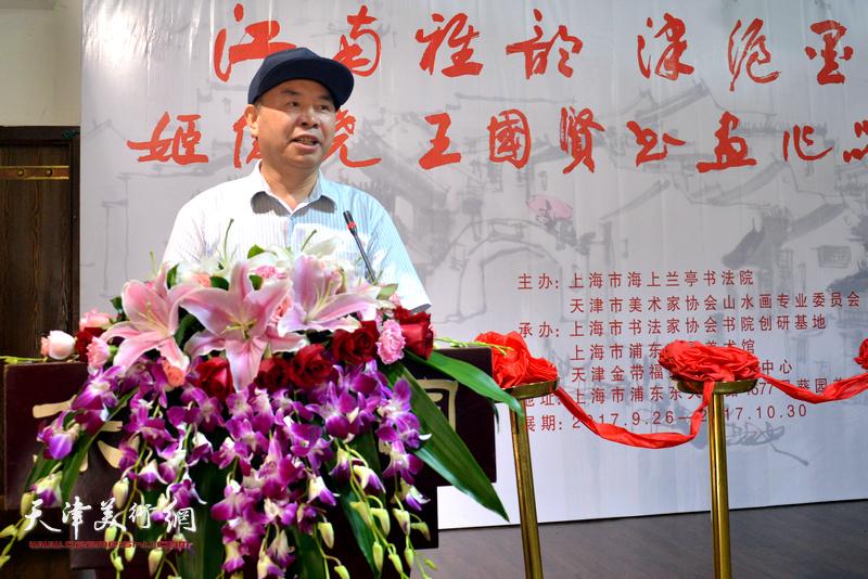 参展书法家、上海市书法家协会副主席王国贤致辞。