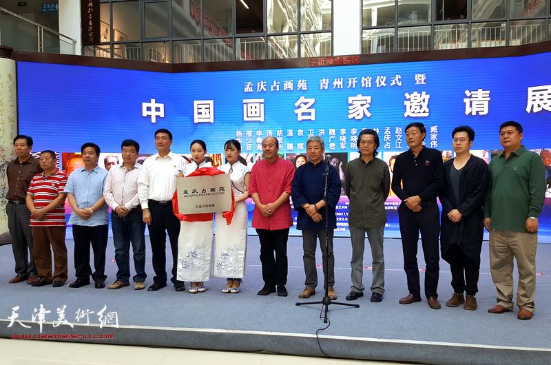 孟庆占画苑(青州)开馆暨中国画名家邀请展开幕仪式。