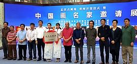 孟庆占画苑(青州)开馆暨中国画名家邀请展举行