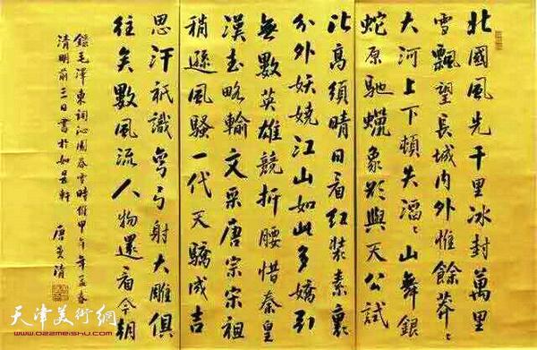 唐曼清的获奖书法作品。