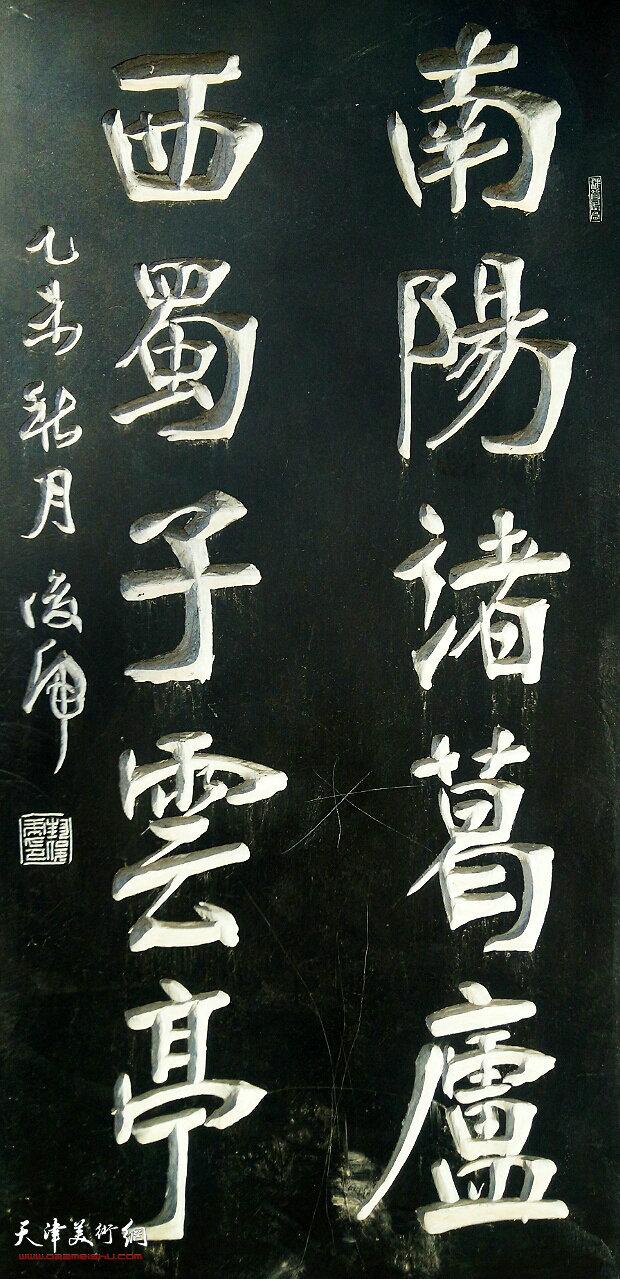 """封俊虎先生张裕钊书体""""南阳诸葛庐,西蜀子云亭""""碑刻"""