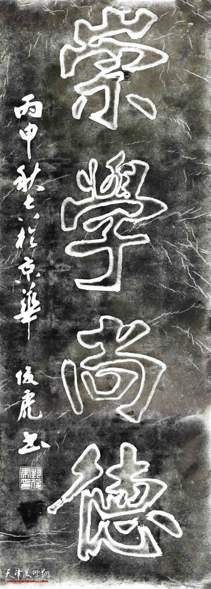 """封俊虎先生张裕钊书体""""崇学尚德""""碑刻拓片"""