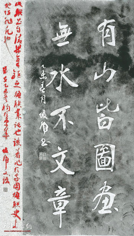 """封俊虎先生张裕钊书体书""""有山皆图画,无水不文章。""""碑刻拓片"""