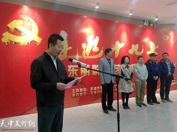 天津市东丽区文化广播电视局副局长李庆海局长致词并宣布开幕