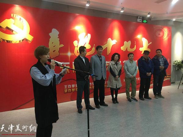 东丽区文化馆美影部主任 东丽区美术馆主任 青年画家王霞主持开幕式