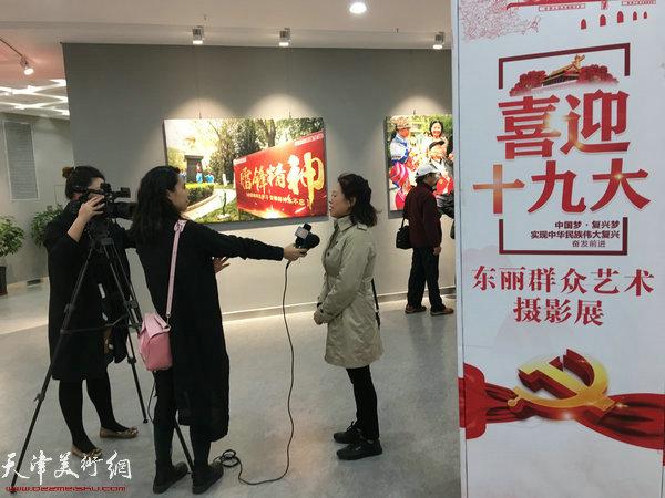 东丽文化馆摄影队骨干奇淑娟接受媒体采访